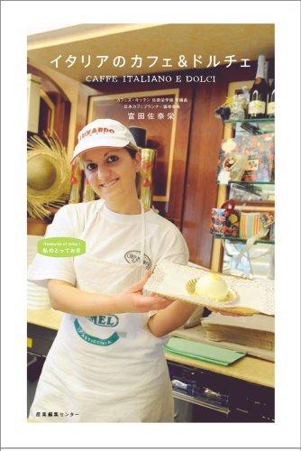 私のとっておきイタリアのカフェ&ドルチェの詳細を見る