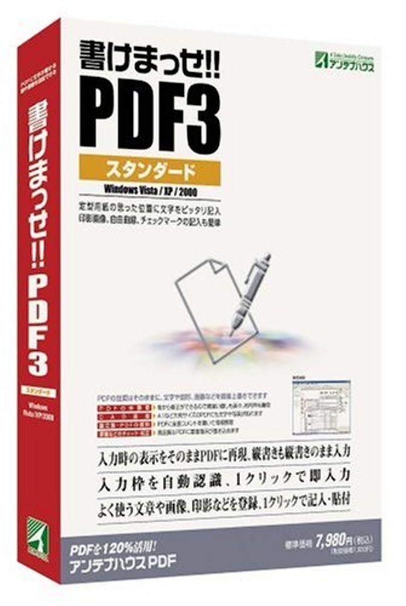 書けまっせPDF3 スタンダード