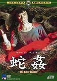 蛇姦 [DVD]