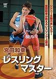 宮田和幸 レスリングマスター[SPD-3906][DVD]