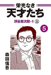 栄光なき天才たち5-1上 浮谷東次郎――不屈の天才レーサーが走り抜けた短かすぎる青春①