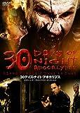 30デイズ・ナイト:アポカリプス [DVD]
