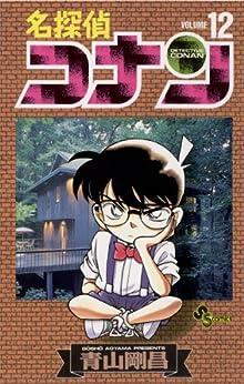 [青山剛昌]の名探偵コナン(12) (少年サンデーコミックス)