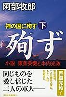 神の国に殉ず(下) 小説・東条英機と米内光政 (祥伝社文庫)
