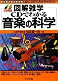CDでわかる 音楽の科学 (図解雑学)
