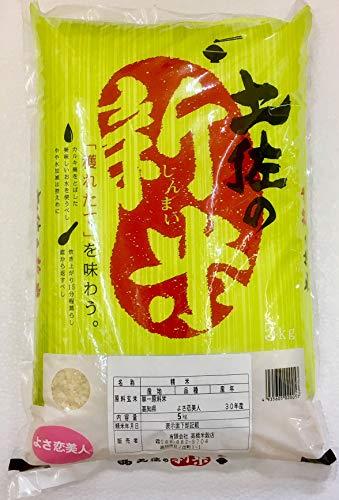 高知県産 白米 よさ恋美人 5kg 平成30年度産