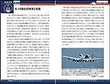世界最強! アメリカ空軍のすべて 戦闘機から攻撃機、爆撃機、次世代機まで、保有戦力の全貌がいま明らかに! (サイエンス・アイ新書) 画像
