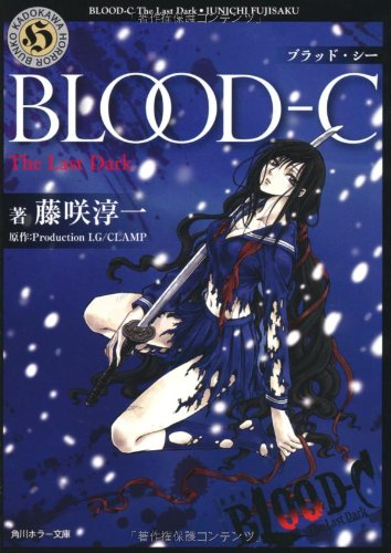 BLOOD‐CThe Last Dark (角川ホラー文庫)の詳細を見る