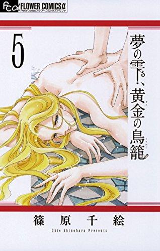 夢の雫、黄金の鳥籠(5) (フラワーコミックスα)の詳細を見る