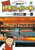 BARレモン・ハート : 28 (アクションコミックス)