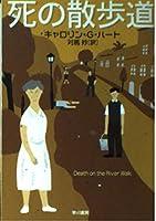 死の散歩道 (ハヤカワ・ミステリ文庫)