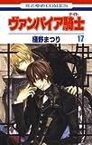 ヴァンパイア騎士(ナイト) 17 (花とゆめコミックス)