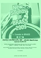New Sounds in Brass NSB ジャパニーズ・グラフィティ XIV A・RA・SHI~Beautiful days