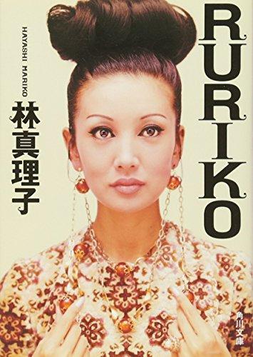 RURIKO (角川文庫)の詳細を見る