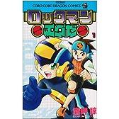 ロックマンエグゼ (1) (てんとう虫コミックス―てんとう虫コロコロコミックス)