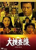 大捜査線 DVD-BOX[DVD]