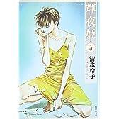 輝夜姫 第5巻 (白泉社文庫 し 2-20)