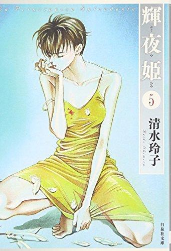 輝夜姫 第5巻 (白泉社文庫 し 2-20)の詳細を見る