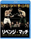 リベンジ・マッチ ブルーレイ&DVDセット[Blu-ray/ブルーレイ]