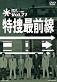 特捜最前線 BEST SELECTION VOL.27[DVD]