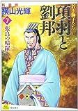 項羽と劉邦(7)若き獅子たち (新装版) (希望コミックス)