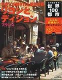 フランス・リヨンとディジョン  (週刊朝日百科世界の100都市NO019)