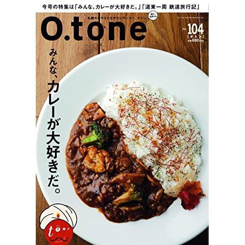 O.tone[オトン]Vol.104(みんな、カレーが大好きだ。)