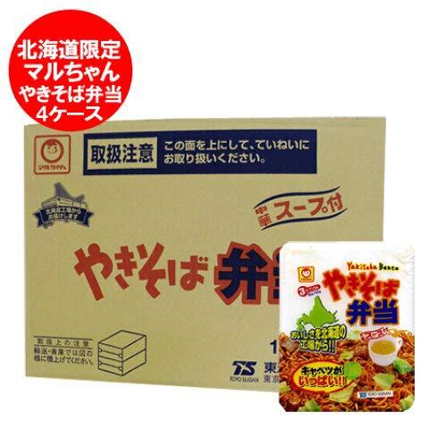 マルちゃん カップ麺 送料無料 焼きそば 即席カップめん 東洋水産 やきそば弁当 (スープ付) 12食入(1箱)× 4ケース 北海道限定 カップやきそば やきべん