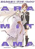 ARAMITAMA(4)<完> (マガジンエッジKC)