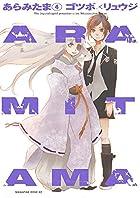ARAMITAMA 第04巻