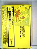 釣魚大全―完訳 (1974年) (角川選書)
