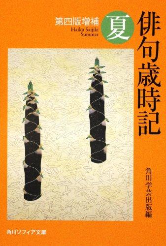 俳句歳時記 第四版増補 夏 (角川ソフィア文庫)の詳細を見る