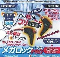 メガロックプロ PRO ※首すじのコリに!粒+メガロックからプラウシオンパワー!