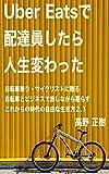 Uber Eatsで配達員したら人生変わった: 自転車乗り・サイクリストに贈る 自転車とビジネスで旅しながら暮らす これからの時代の自由な生き方