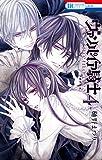 ヴァンパイア騎士 memories 4 (花とゆめコミックス)