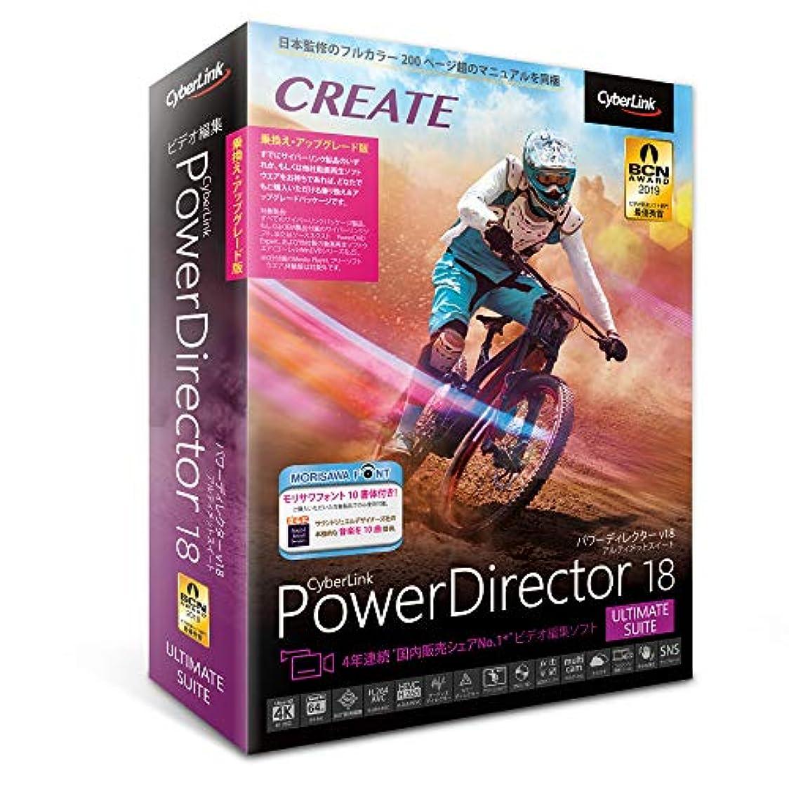 詐欺サラダ人類【最新版】PowerDirector 18 Ultimate Suite 乗換え?アップグレード版