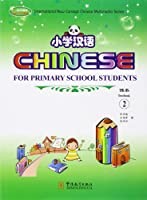 Chinese for Primary School Students 2: Textbook 2, Exercise Book 2A, Exercise Book 2B