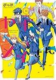 ヤギくんとメイさん 分冊版(12) 17通目、18通目 (ARIAコミックス)