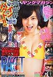 ヤングマガジン 2014年 2/24号 [雑誌]