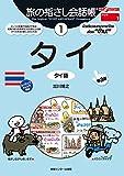 旅の指さし会話帳1タイ[第3版]
