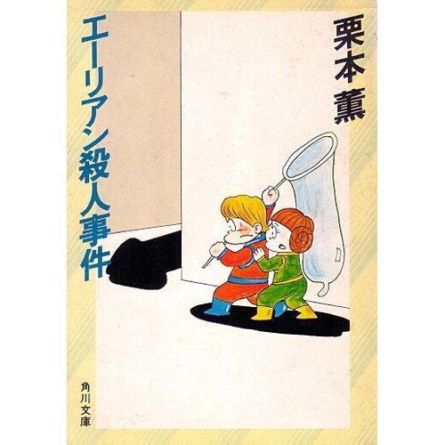 エーリアン殺人事件 (角川文庫 緑 500-2)の詳細を見る
