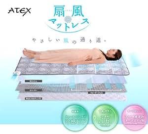 アテックス 涼感寝具 扇風マットレスATEX AX-HM1230S