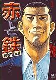 赤と鉄 1巻 (ニチブンコミックス)