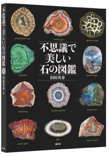 不思議で美しい石の図鑑の詳細を見る