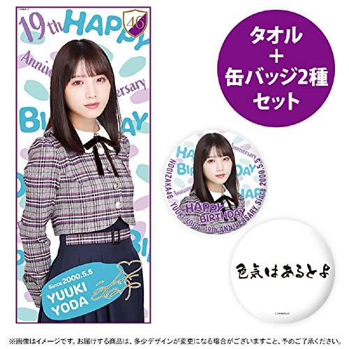 乃木坂462019年5月度生誕記念フェイスタオル&缶バッジセット与田祐希