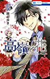 高嶺と花 2 (花とゆめコミックス)