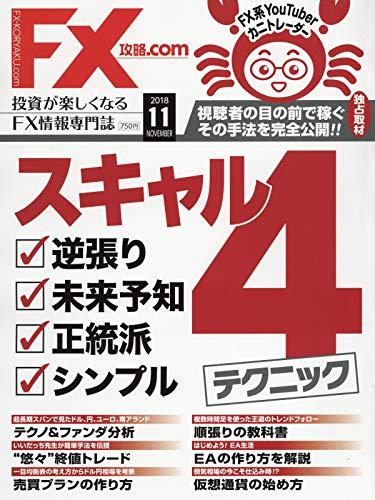 月刊FX攻略.COM(ドットコム) 2018年 11 月号 [雑誌]