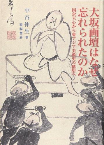 大坂画壇はなぜ忘れられたのか――岡倉天心から東アジア美術史の構想へ