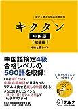 キクタン中国語 初級編―聞いて覚える中国語単語帳