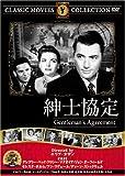 紳士協定 [DVD] FRT-071